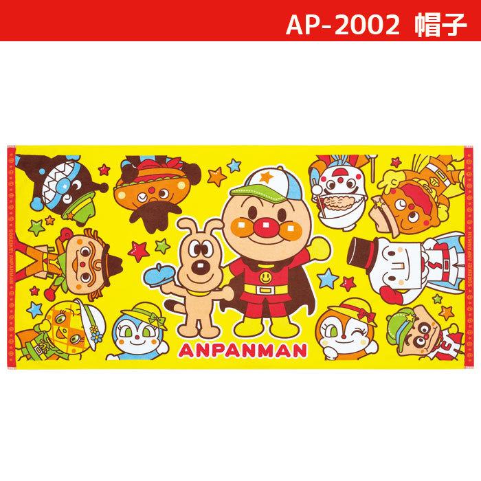 アンパンマン 画像 素材 無料