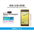 Xperia Z5 Compact SO-02H エクスペリアZ5コンパクト用保護フィルム 反射防止 エレコム PD-SO02HFLT