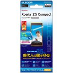 Xperia Z5 Compact SO-02H エクスペリアZ5コンパクト用保護フィルム ブルーライトカット エレコム PD-SO02HFLBLGN