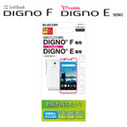 DIGNO F/DIGNO E 503KC ディグノ 保護フィルム 防指紋反射防止 エレコム PS-DIGFFLFT