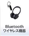 Bluetooth/ワイヤレス機器