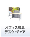 オフィス家具/デスクチェア