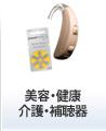 美容/健康/介護/補聴器