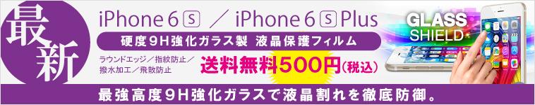 iPhone6s/iPhone6sPlusガラスフィルム