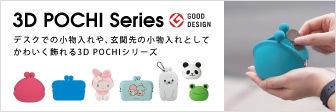 3D POCHIシリーズ