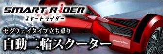 スマートライダー