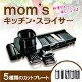 moms キッチンスライサー ブラック ピーナッツ・クラブ AE7516AA