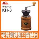カリタ 手挽きコーヒーミル KH-3 [KH3][豆挽き]【メール便不可】