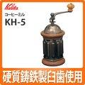 カリタ 手挽きコーヒーミル KH-5 [KH5][豆挽き]【メール便不可】