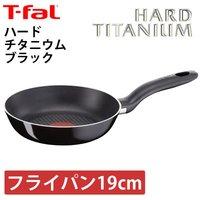 【T-fal史上最高峰チタンベース】T-fal ハードチタニウムブラック フライパン 19cm D47402[ティファール/調理器具]【メール便不可】