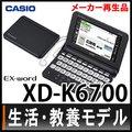 【メーカー再生品】【送料無料】カシオ 電子辞書 XD-K6700BK エクスワード 生活・教養モデル [CASIO/XDK6700][カラー:ブラック]【メール便不可】