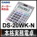 【メーカー再生品】カシオ 本格実務電卓 DS-20WK-N [10桁][CASIO]【メール便不可】