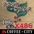 ブラジル・サントス 100g 焙煎コーヒー豆