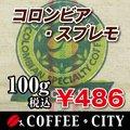 コロンビア・スプレモ 100g 焙煎コーヒー豆