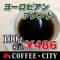 ヨーロピアンブレンド100g 焙煎コーヒー豆
