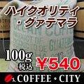 ハイクォリティ・グァテマラ 100g 焙煎コーヒー豆