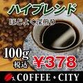 ハイブレンド 100g 焙煎コーヒー豆