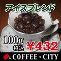 アイスブレンド 100g 焙煎コーヒー豆