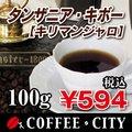 タンザニア・キボーAA(キリマンジャロ) 100g 焙煎コーヒー豆