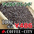 マイルドブレンド100g 焙煎コーヒー豆