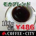 モカブレンド 100g 焙煎コーヒー豆