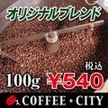 オリジナルブレンド 100g 焙煎コーヒー豆