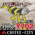 バリ神山ハニー 100g 焙煎コーヒー豆
