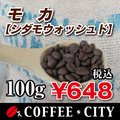 モカ(シダモウォッシュド) 100g 焙煎コーヒー豆