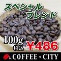 スペシャルブレンド100g 焙煎コーヒー豆