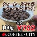 クィーン・スマトラ(スーパーマンデリン) 100g 焙煎コーヒー豆