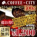 コーヒー豆 お試し 300gセット モカ・シダモ 100g グァテマラ 100g コロンビア 100g ゆうパケット専用※日時指定できません