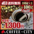 コーヒー豆 お試し 4種400g選べる 超特価【焙煎コーヒー豆】ゆうパケット専用※日時指定できません