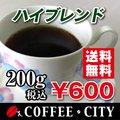 ハイブレンド 200g【焙煎コーヒー豆】ゆうパケット専用※日時指定できません