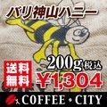 バリ神山ハニー 200g【焙煎コーヒー豆】ゆうパケット専用※日時指定できません