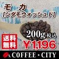 モカ(シダモウォッシュド) 200g【焙煎コーヒー豆】ゆうパケット専用※日時指定できません