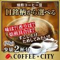 焙煎コーヒー豆 少量お試し選べる銘柄20g※日時指定できません【送料100円/540円以上で送料無料】