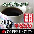 ハイブレンド 300g【焙煎コーヒー豆】ゆうパケット専用※日時指定できません