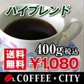 ハイブレンド 400g【焙煎コーヒー豆】ゆうパケット専用※日時指定できません
