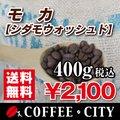 モカ(シダモウォッシュド) 400g【焙煎コーヒー豆】ゆうパケット専用※日時指定できません