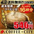 コーヒー豆 お試し 2種類選べるお得な540円セット【焙煎コーヒー豆】ゆうパケット専用※日時指定できません