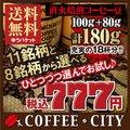 コーヒー豆 お試し プレミアムコーヒー豆も選べる 送料無料 777円セット【焙煎コーヒー豆】ゆうパケット専用※日時指定できません