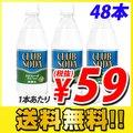 炭酸水 クラブソーダ 500ml×48本 【9C1185】