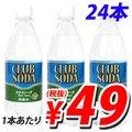 【お1人様1箱限り】炭酸水 クラブソーダ 500ml×24本  【9C1406】