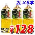 【お1人様2箱まで】幸香園 緑茶 2L×6本【国産品】  【9C2631】