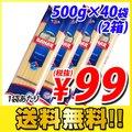 パスタ スパゲティー バハール(デュラム小麦100%) 500g×40袋 送料無料 【S01558】