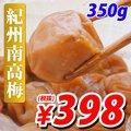 【衝撃特価】紀州南高梅 和歌山県産 つぶれ梅 はちみつ 350g  【SH1418】