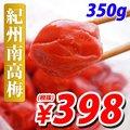 【衝撃特価】紀州南高梅 和歌山県産 つぶれ梅 しそ 350g  【SH1419】