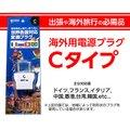 【海外旅行で大活躍!!】 海外用電源プラグ Cタイプ  【P43062】