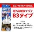 【海外旅行で大活躍!!】 海外用電源プラグ B3タイプ  【P43066】