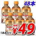 【賞味期限:17.10.31】 キリン 小岩井 あたたかい ミルクとコーヒー 345ml×48本